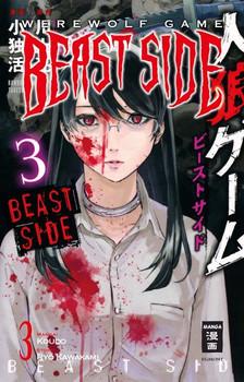 Werewolf Game – Beast Side 03 - Ryo Kawakami  [Taschenbuch]