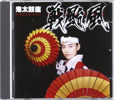 Ondekoza - Typhoon