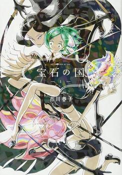 Das Land der Juwelen 1 - Ichikawa Haruko  [Taschenbuch]