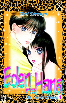 The Flower of Eden 04. Eden no Hana. - Yuki Suetsugu