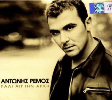 Antonis Remos - Pali Apo Tin Arhi