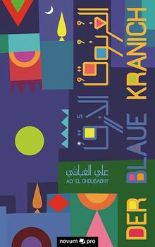 Der blaue Kranich - Aly El Ghoubashy  [Taschenbuch]